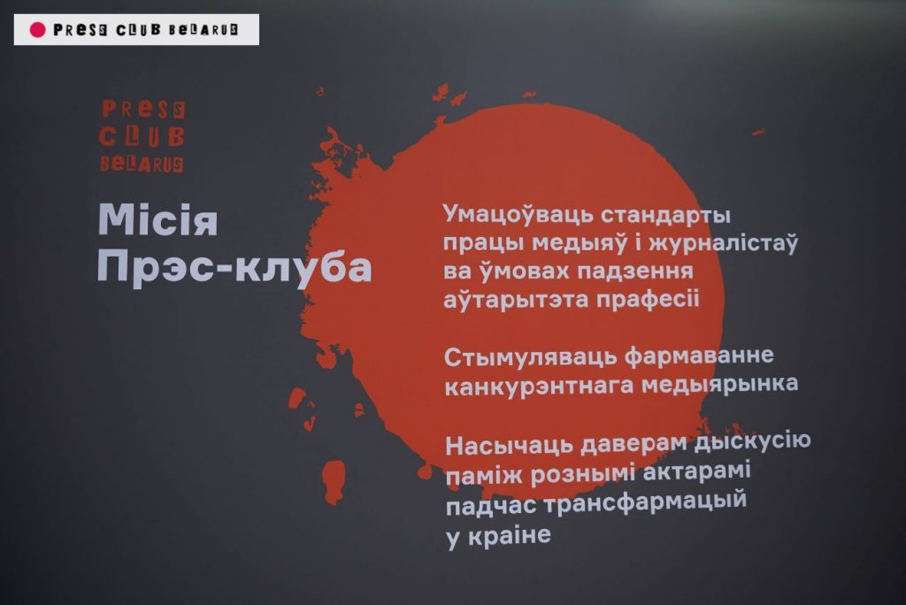 Mobilization for Press Club Belarus and against arrests of journalists