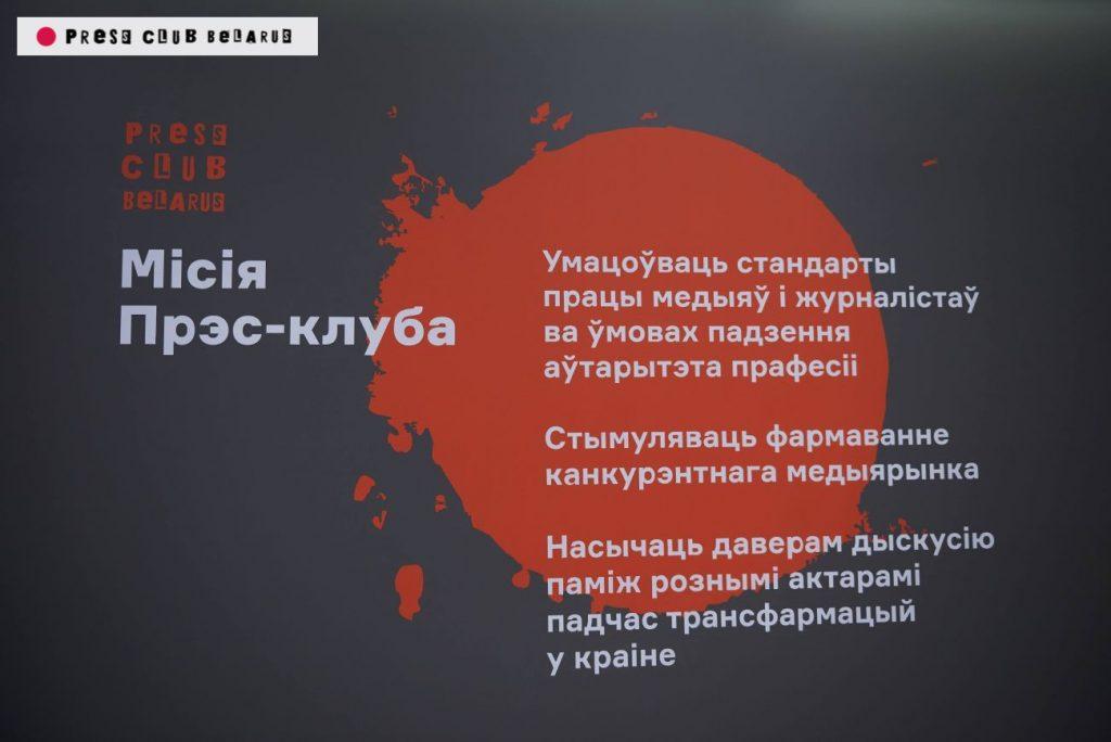 Mobilisation pour le Club de la presse de Biélorussie et contre les arrestations de journalistes
